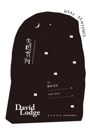 《失聪宣判》 戴维·洛奇  / epub+mobi+azw3+pdf / kindle电子书下载