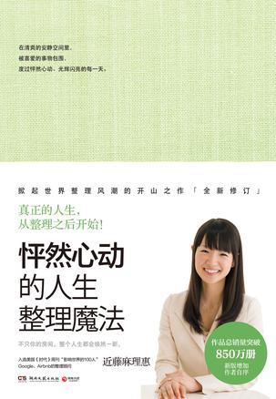 《怦然心动的人生整理魔法》  近藤麻理惠  epub+mobi+azw3+pdf  kindle电子书下载
