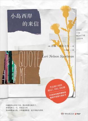 《小岛西岸的来信》 洛丽·施皮尔曼  epub+mobi+azw3+pdf kindle电子书下载