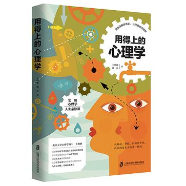 《用得上的心理学》 王明姬  epub+mobi+azw3+pdf kindle电子书下载