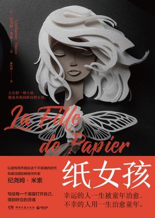 《纸女孩》  纪尧姆·米索  epub+mobi+azw3+pdf kindle电子书下载
