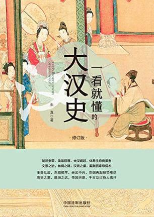 《一看就懂的大汉史》 (修订版) 朱真 epub+mobi+azw3 kindle电子书下载