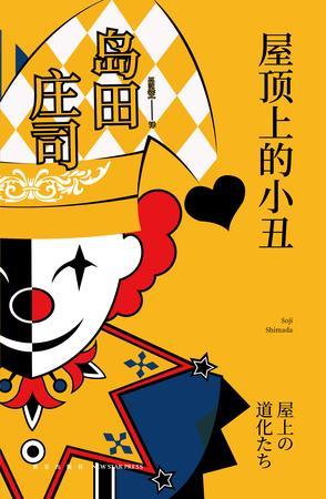 《屋顶上的小丑》 岛田庄司  epub+mobi+azw3+pdf  kindle电子书下载
