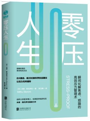 《零压人生》 米修·斯托罗尼    epub+mobi+azw3+pdf   kindle电子书下载