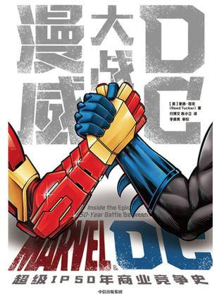 《漫威大战DC》 里德・塔克 epub+mobi+azw3 kindle电子书下载