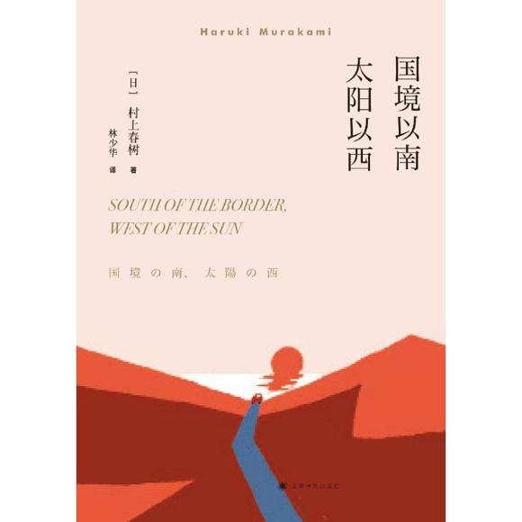 《国境以南 太阳以西》 村上春树  / epub+mobi+azw3+pdf / kindle电子书下载