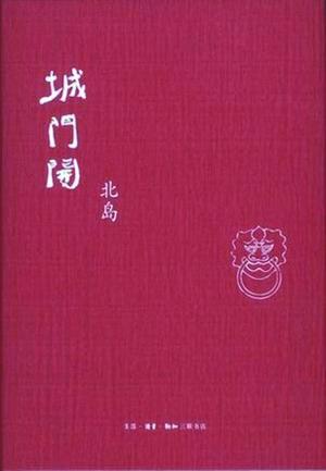 《城门开》 北岛   epub+mobi+azw3+pdf   kindle电子书下载