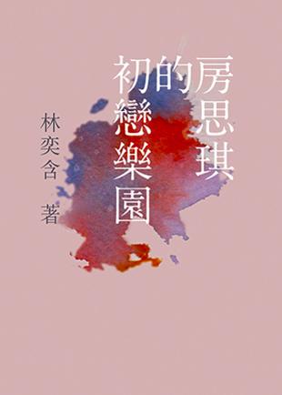 《房思琪的初恋乐园》 林奕含   epub+mobi+azw3+pdf+txt   kindle电子书下载