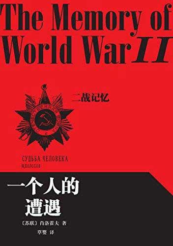 《一个人的遭遇》电子书 肖洛霍夫 epub+mobi+azw3 kindle电子书下载