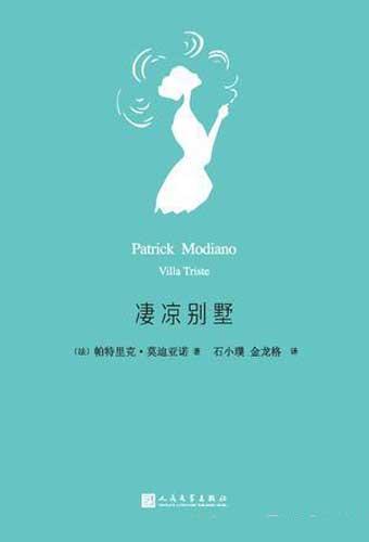 《凄凉别墅》电子书 莫迪亚诺 epub+mobi+azw3 kindle电子书下载