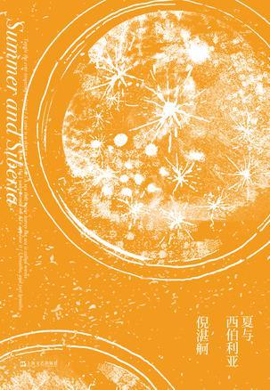 《夏与西伯利亚》电子书下载 倪湛舸 epub+mobi+azw3 kindle版+多看版