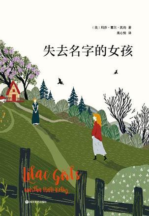 《失去名字的女孩》电子书下载 玛莎·霍尔·凯莉 epub+mobi+azw3 kindle+多看版