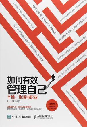 《如何有效管理自己》(升级版)电子书下载 杜耿 epub+mobi+azw3 kindle+多看版
