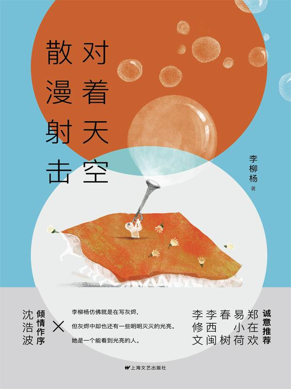 《对着天空散漫射击》电子书 李柳杨 epub+mobi+azw3+pdf 电子书下载