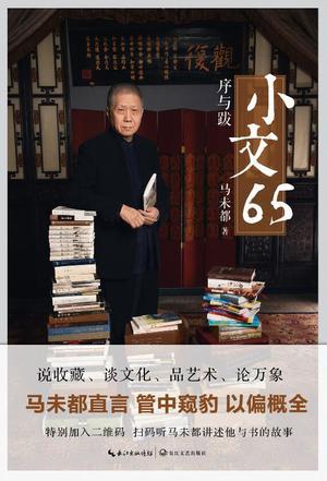 《小文65》电子书 马未都 epub+mobi+azw3 kindle电子书下载