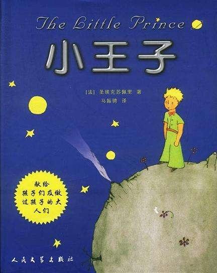 《小王子》电子书下载 (作家榜经典文库) 圣埃克苏佩里 epub+mobi+azw3 kindle+多看版