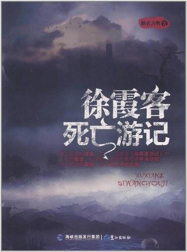《徐霞客死亡游记》电子书下载 糖衣古典 epub+mobi+azw3+pdf kindle+多看版