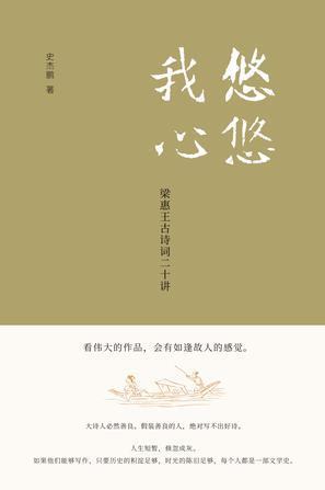 《悠悠我心》史杰鹏 epub+mobi+azw3 kindle版+多看版 电子书下载