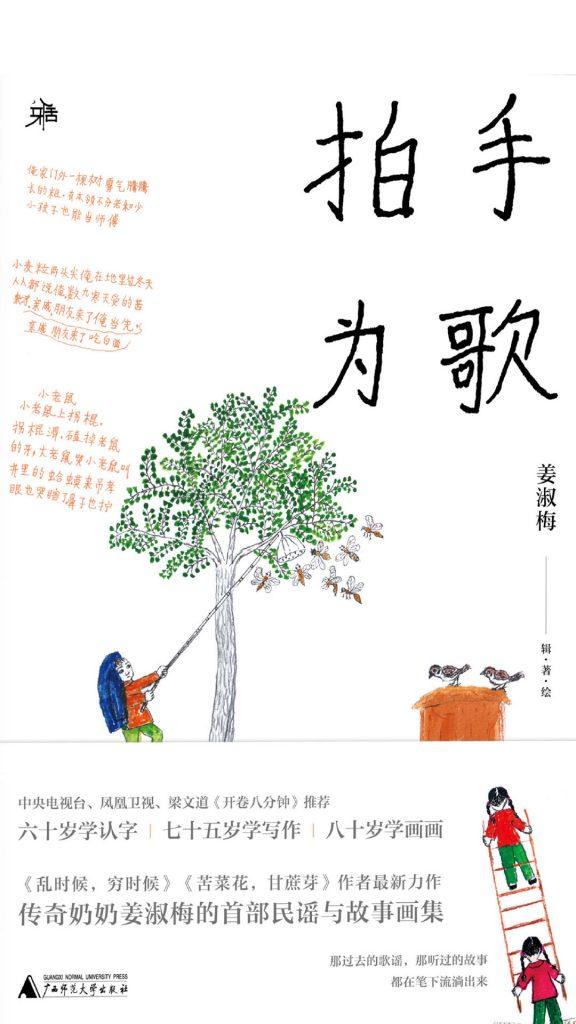 《拍手为歌》电子书 姜淑梅 epub+mobi+azw3+pdf kindle电子书下载