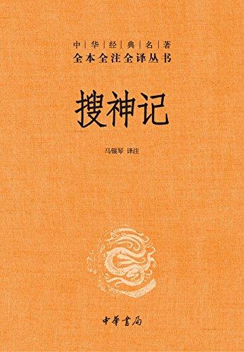 《搜神记》电子书下载 (全本全注全译) 马银琴 epub+mobi+azw3 kindle+多看版