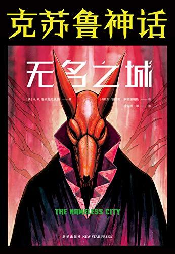 《无名之城》电子书下载 洛夫克拉夫特 epub+mobi+azw3 kindle+多看版