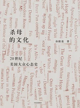 《杀母的文化》电子书 孙隆基 epub+mobi+azw3 电子书下载