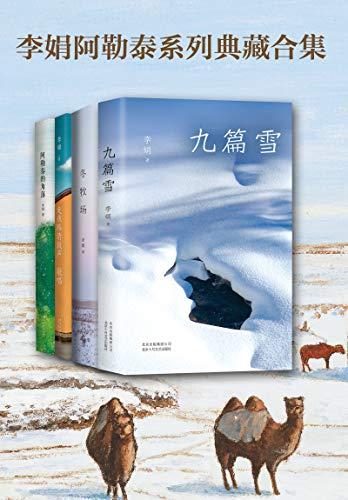 《李娟阿勒泰系列》 (共4册) 李娟