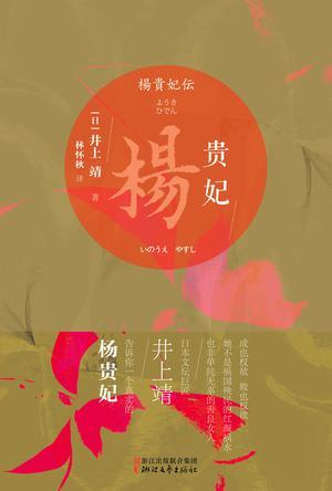 《杨贵妃》电子书 井上靖 epub+mobi+azw3 杨贵妃长篇历史小说 电子书下载