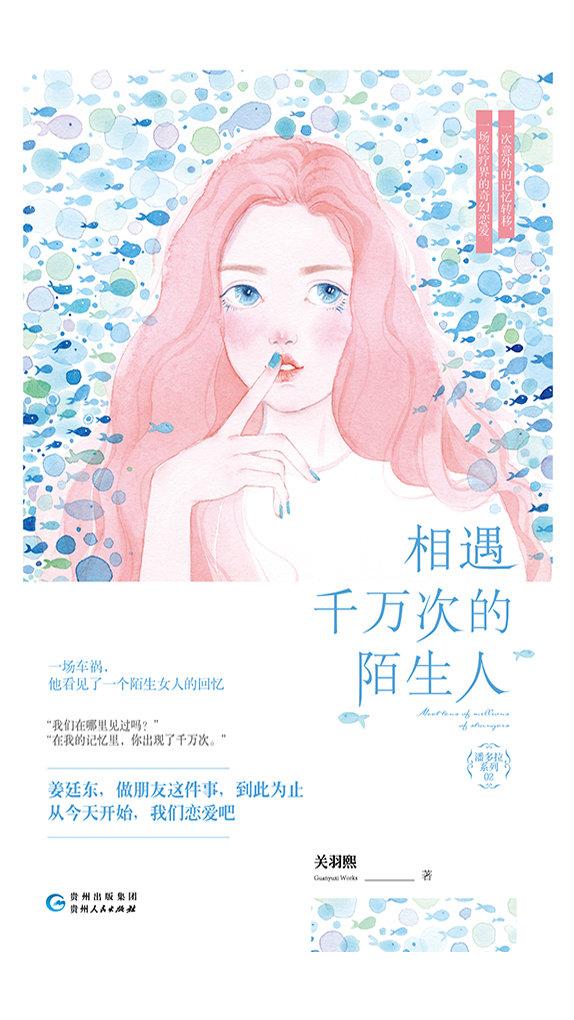 《相遇千万次的陌生人》关羽熙 相遇千万次的陌生人小说全集 epub+mobi+azw3+pdf kindle电子书下载