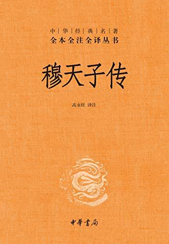 《穆天子传》电子书 高永旺 epub+mobi+azw3 kindle电子书下载