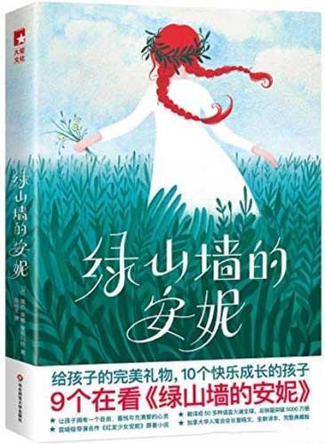 《绿山墙的安妮》电子书 蒙格玛丽 epub+mobi+azw3 电子书下载