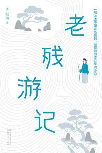 《老残游记》电子书 刘鹗 epub+mobi+azw3 kindle电子书下载