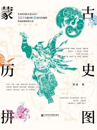 《蒙古历史拼图》电子书下载 邹进 epub+mobi+azw3 kindle+多看版