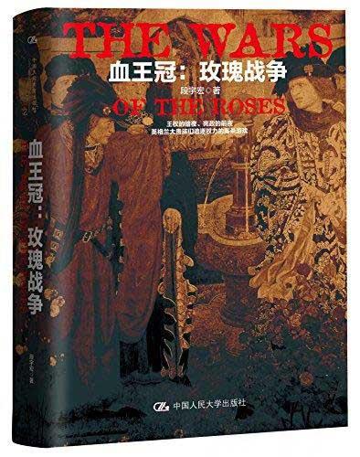 《血王冠:玫瑰战争》电子书下载 段宇宏 epub+mobi+azw3 kindle+多看版