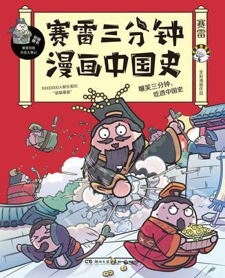 《赛雷三分钟漫画中国史》电子书下载 赛雷 epub+mobi+azw3 kindle+多看版
