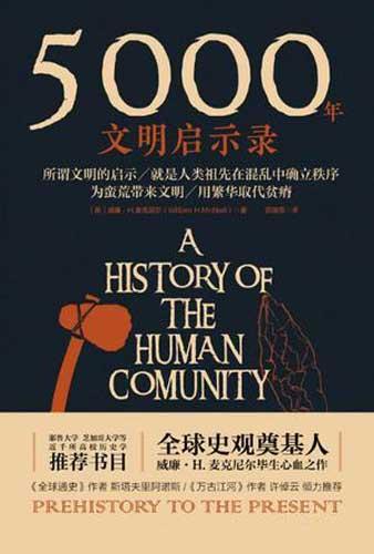 《5000年文明启示录》电子书 麦克尼尔 epub+mobi+azw3 kindle电子书下载