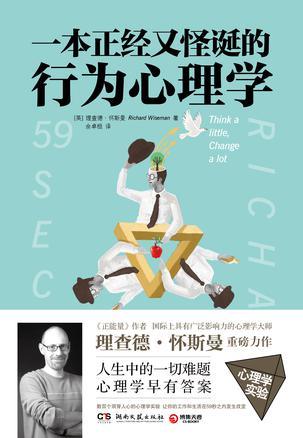 《一本正经又怪诞的行为心理学》电子书下载 理查德·怀斯曼 epub+mobi+azw3 kindle+多看版
