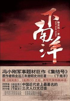 《下南洋》小说 电子书下载 杨金远 epub+mobi kindle+多看版