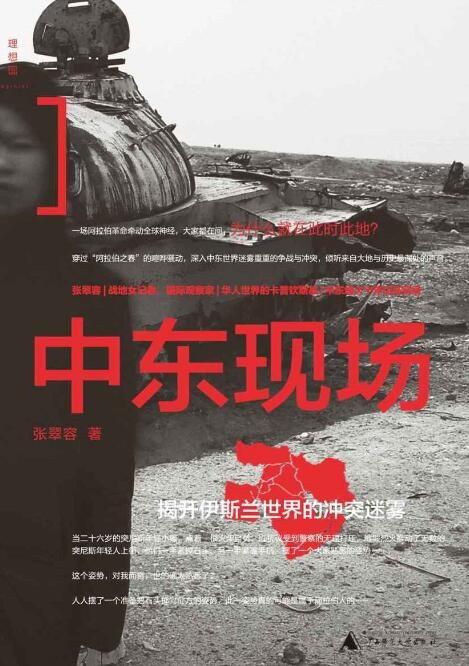《中东现场:揭开伊斯兰世界的冲突迷雾》张翠容