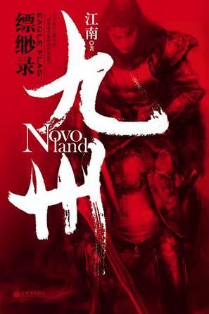 《九州缥缈录》小说 电子书下载 江南 epub+mobi+azw3 kindle+多看版