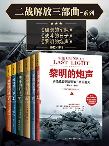 《二战解放三部曲系列》 (套装共6册) 阿特金森