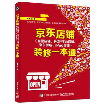 《京东店铺装修一本通》(自营店铺、POP平台店铺、京东微店、iPad店铺) 吴金志 pdf+epub+mobi+azw3