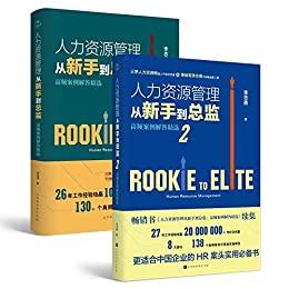 《人力资源管理从新手到总监》 (全2册) 李志勇 epub+mobi+azw3