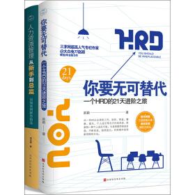 《人力资源管理高手精进》 (全2册)(领读经典) 赵颖