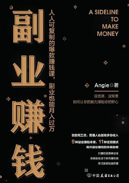 《副业赚钱》(人人可复制的爆款赚钱课,副业也能月入过万) 张丹茹 epub+mobi+azw3
