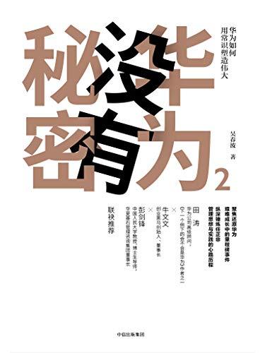 《华为没有秘密》电子书下载 吴春波 (套装全2册) epub+mobi+azw3 kindle+多看版