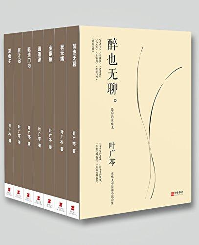 《叶广芩中长篇小说合集》电子书下载 epub+mobi+azw3 kindle+多看版