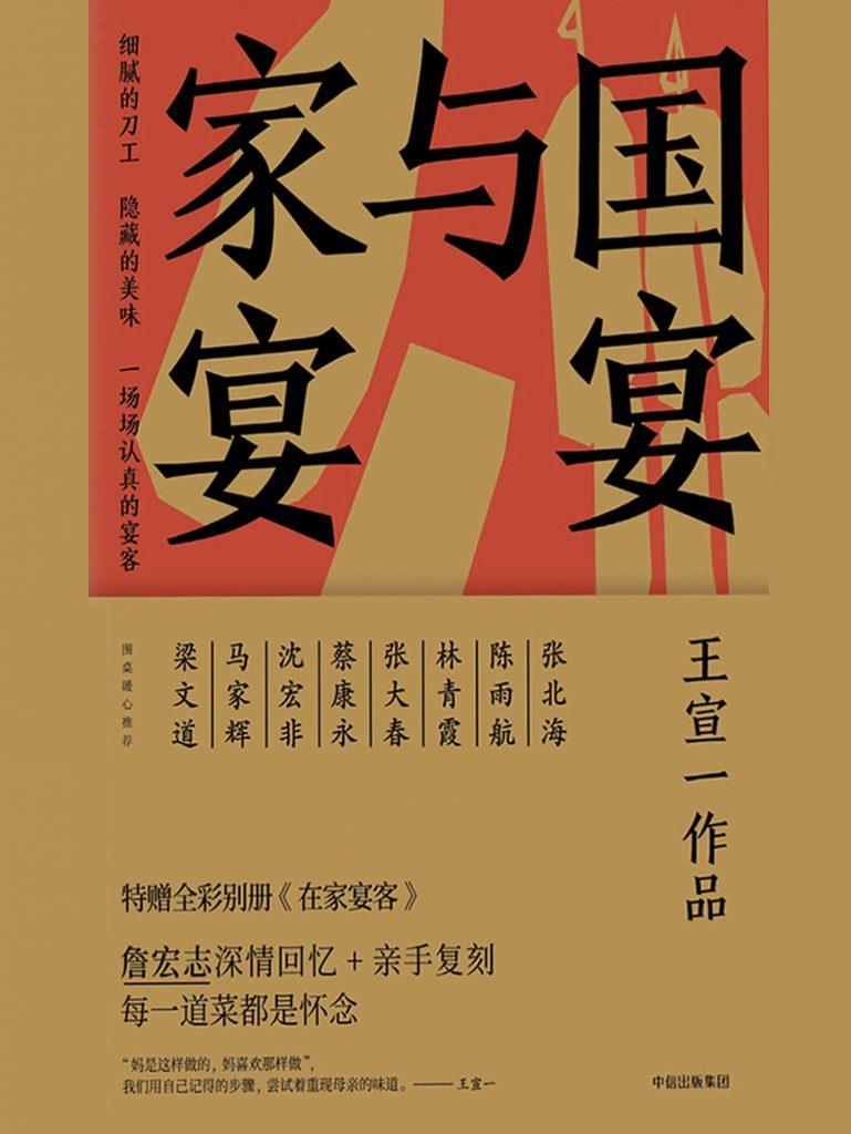 《国宴与家宴》电子书下载 王宣一 epub+mobi+azw3 kindle+多看版