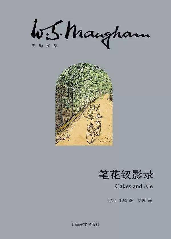 《在中国屏风上》小说 电子书下载 毛姆 epub+mobi+azw3 kindle+多看版
