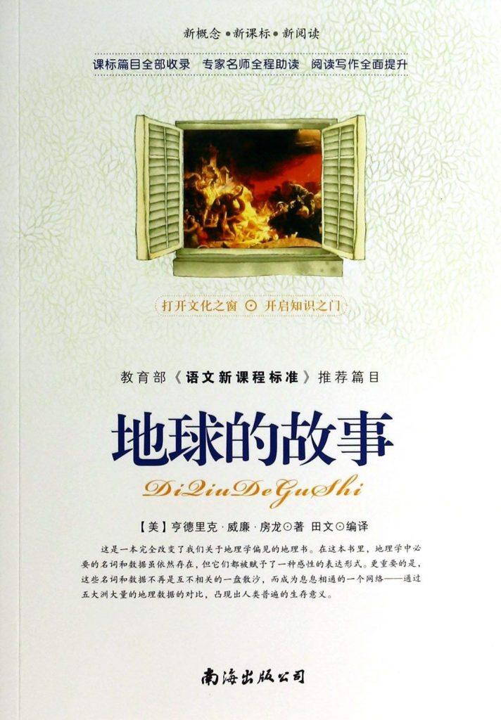 《地球的故事》科普读物 电子书下载 (果麦经典) 威廉·房龙 epub+mobi+azw3 kindle+多看版